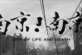 City of Life and Death - Scheda Film